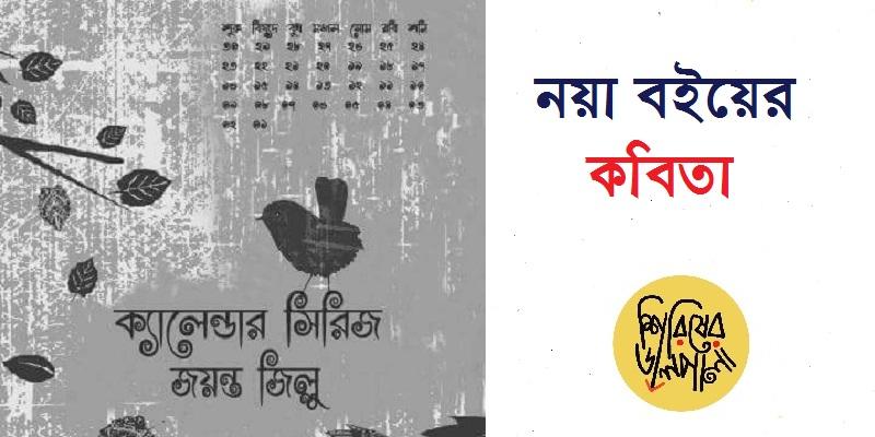 'ক্যালেন্ডার সিরিজ' বই থেকে কবিতা ।। জয়ন্ত জিল্লু