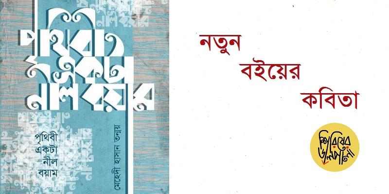 'পৃথিবী একটা নীল বয়াম' বই থেকে কবিতা ।। মেহেদী হাসান তন্ময়