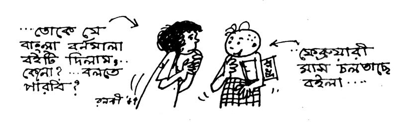 6.-Rafiqun-NabiTokai-1987