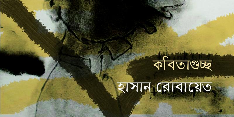 কবিতাগুচ্ছ ।। হাসান রোবায়েত