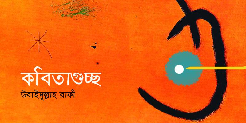 কবিতাগুচ্ছ ।। উবাইদুল্লাহ রাফী