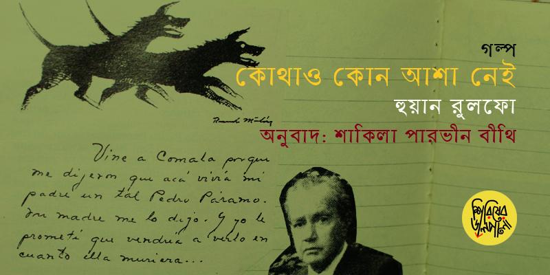 কোথাও কোন আশা নেই । হুয়ান রুলফো ।। অনুবাদ : শাকিলা পারভীন বীথি