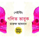 মারুফ আদনানের চিত্রকর্ম 'গলিত ভাবুক'