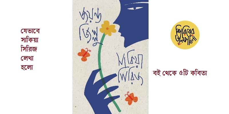 সাকিয়া সিরিজ ।। জয়ন্ত জিল্লু