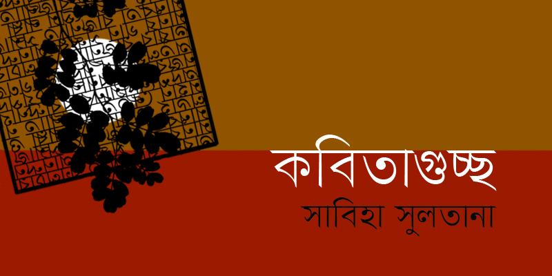 গুচ্ছ কবিতা ।। সাবিহা সুলতানা