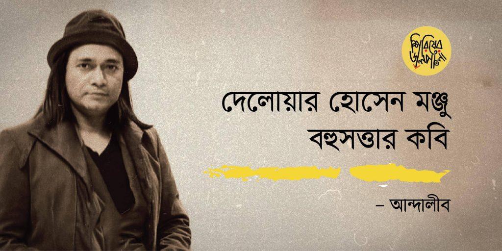 দেলোয়ার হোসেন মঞ্জু — বহু সত্তার কবি | আন্দালীব