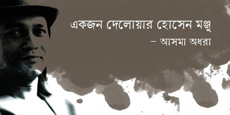 একজন দেলোয়ার হোসেন মঞ্জু | আসমা অধরা