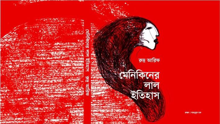 মেনিকিনের লাল ইতিহাস | রুদ্র আরিফ