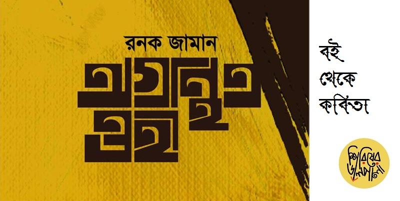 অগ্রন্থিত ওহী | রনক জামান