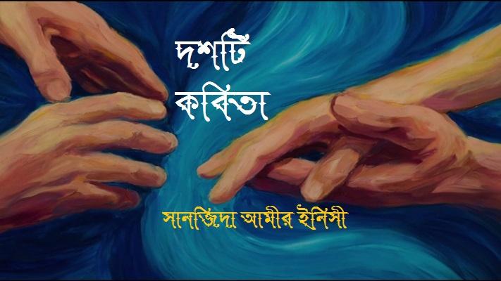 দশটি কবিতা | সানজিদা আমীর ইনিসী