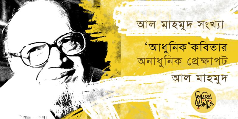 'আধুনিক' কবিতার অনাধুনিক প্রেক্ষাপট | আল মাহমুদ