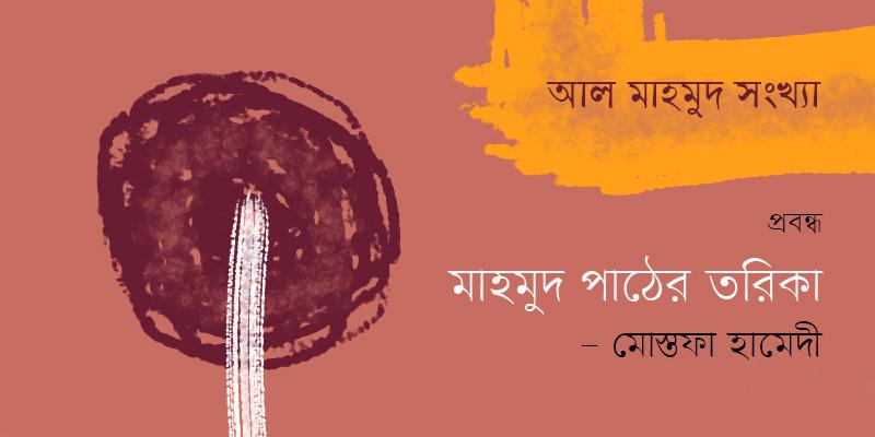 মাহমুদ পাঠের তরিকা | মোস্তফা হামেদী