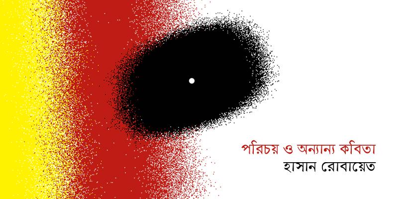 পরিচয় ও অন্যান্য কবিতা | হাসান রোবায়েত