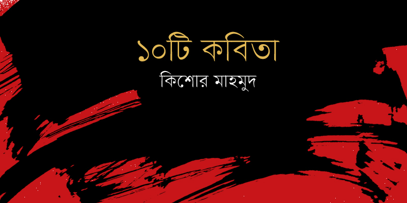 ১০টি কবিতা | কিশোর মাহমুদ