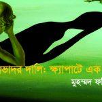 সালভাদর দালি: ক্ষ্যাপাটে এক সৃষ্টিশীল ।। মুহাম্মদ ফরিদ হাসান