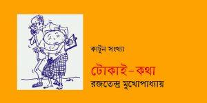টোকাই-কথা ।। রজতেন্দ্র মুখোপাধ্যায়