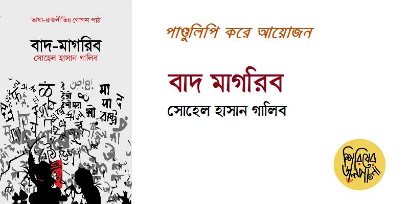প্রমিত ভাষার অসুবিধা ।। সোহেল হাসান গালিব