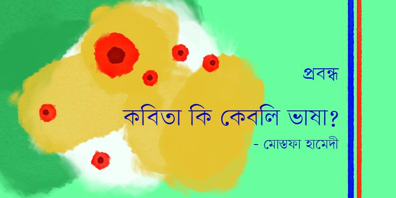কবিতা কি কেবলি ভাষা? ।। মোস্তফা হামেদী