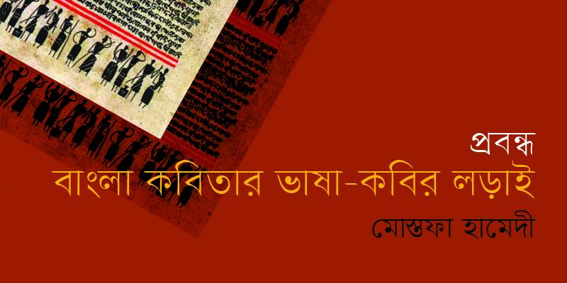 বাংলা কবিতার ভাষা-কবির লড়াই ।। মোস্তফা হামেদী