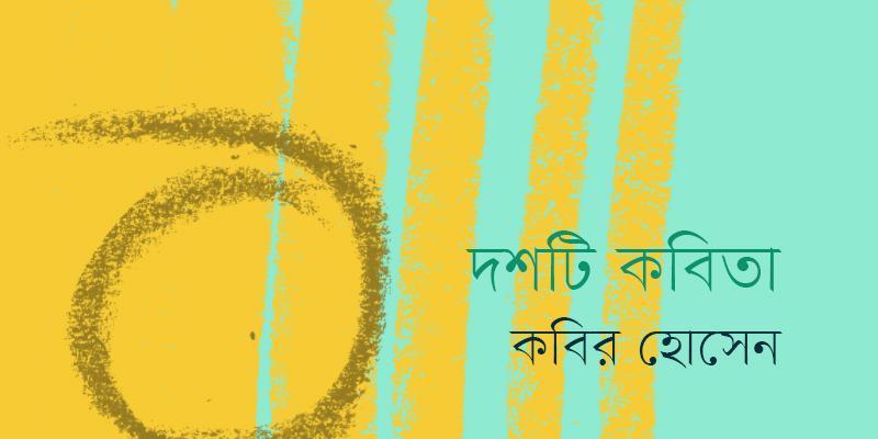 দশটি কবিতা ।। কবির হোসেন