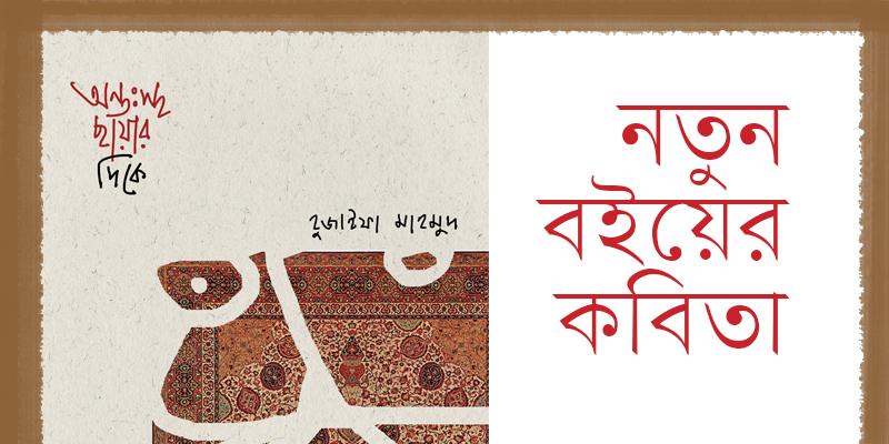 'অন্তঃস্থ ছায়ার দিকে' বইয়ের কবিতা | হুজাইফা মাহমুদ
