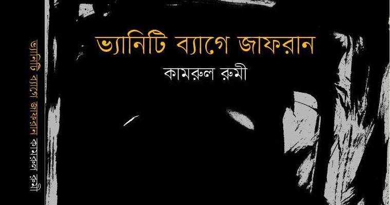 ভ্যানিটি ব্যাগে জাফরান | কামরুল রুমী