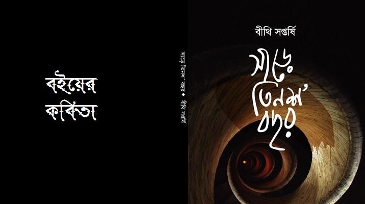 'সাড়ে তিনশ' বছর' বইয়ের কবিতা | বীথি সপ্তর্ষি